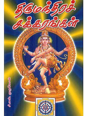 திருமந்திரச் சக்கரங்கள்: Thirumanthira (Tamil)