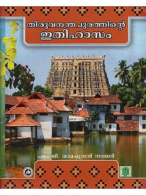 Thiruvananthapurathinte Ithihasam - A History of Culture Value (Malayalam)