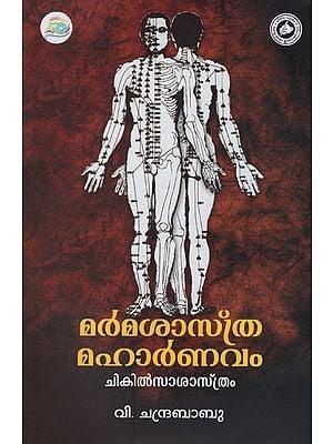 Marma Sasthra Maharnavam - Chikitsa Sasthram (Malayalam)