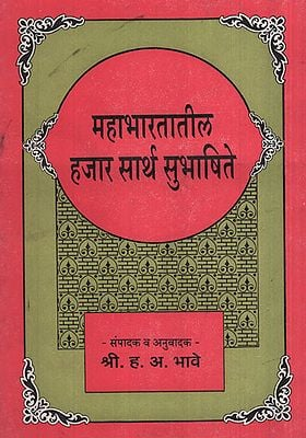 महाभारतातील हजार सार्थ सुभाषिते - Mahabharatatil Hajar Sarth Subhashite (Marathi)