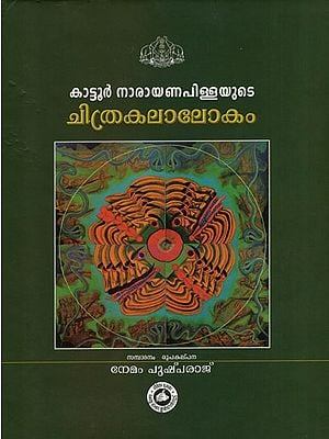 Kattur Narayana Pillayude Chithrakalalokam (Malayalam)