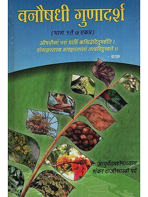 वनौषधी गुणदर्श  - Herbicide (Marathi)