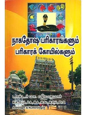 நாகதேரஷ பரிகாரங்களும் பரிகாரக் கோயில்களும்: Naga Thosa Parigarangalum Parikrama (Tamil)