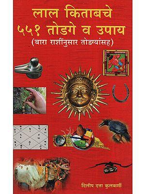 लाल किताबचे ५५१ टोटके व उपाय - Lal Kitab 551 Breaks And Solutions (Marathi)