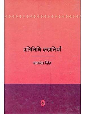 प्रतिनिधि कहानियाँ: Balwant Singh - Representative Stories