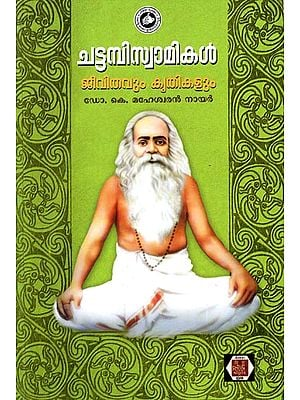 Chattambiswamikal Jeevithavum Krithikalum (Malayalam)