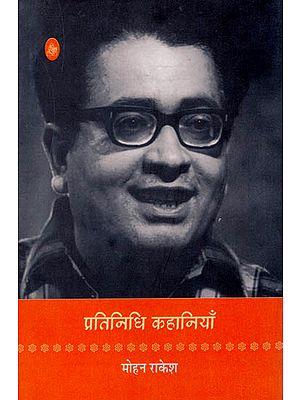 प्रतिनिधि कहानियाँ: Mohan Rakesh - Representative Stories