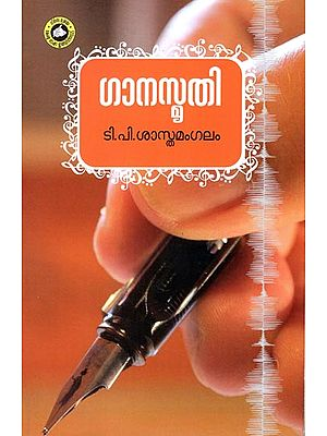 Ganasmrithi (Malayalam)