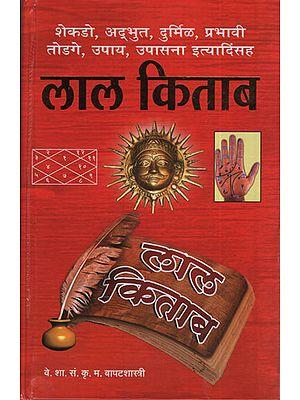 लाल किताब - Lal Kitab (Marathi)
