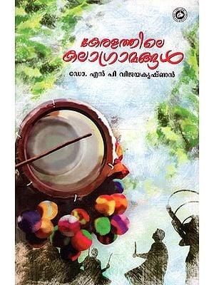 Keralathile Kala Gramangal (Malayalam)