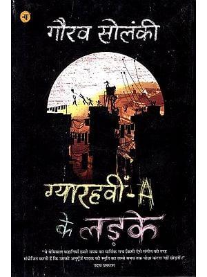 ग्यारहवीं A के लड़के: Gyarahvin A ke Ladke (Hindi Short Stories)