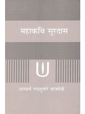 महाकवि सूरदास: Mahakavi Soordas (A Criticism)