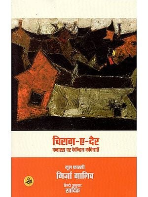 चिराग ए दैर: Chirag A Dair (A Book of Poems)