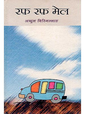 रफ़ रफ़ मेल: Raf Raf Mail (Hindi Short Stories)
