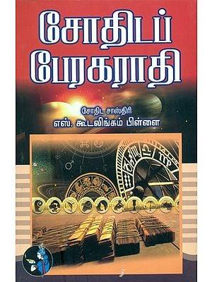 சோதிடப்  பேரகராதி: Astrology (Tamil)
