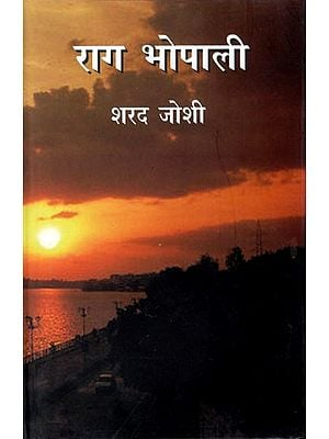 राग भोपाली: Raag Bhopali