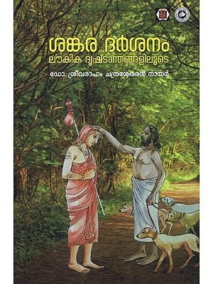 Shankara Darshanam Laukika Drishtantan Galiloode (Malayalam)