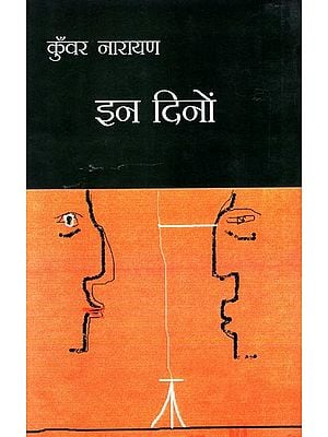 इन दिनों: In Dinon (A Book of Poems)