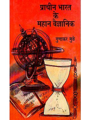 प्राचीन भारत के महान वैज्ञानिक: Great Scientists of Ancient India