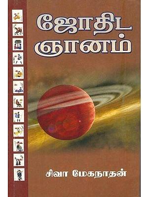 ஜோதிட ஞானம்: Jothida Ganam (Tamil)