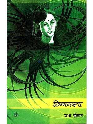 छिन्नमस्ता: Chhinnamasta (Novel)