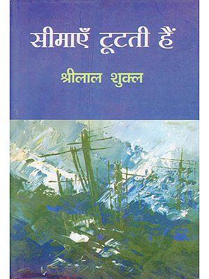 सीमाएँ टूटती हैं: Seemayen Tootati Hain (A Novel)