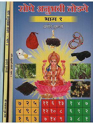 सोपे अनुभवी टोटके - Simple and Experience Totake in Marathi (Set of 4 Volumes)