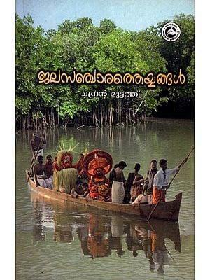 Jalasanchara Theyyangal (Malayalam)