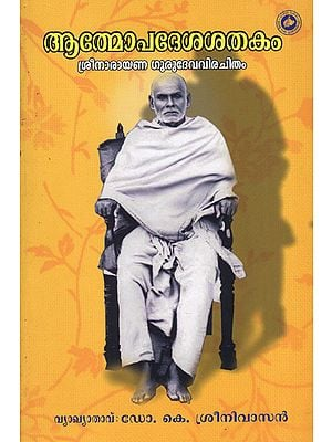 Atmopadesa Sathakam (Malayalam)