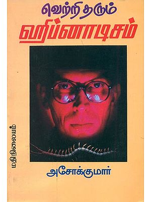 வெற்றி  தரும் ஹிப்னாடிஸம்: Vetri Tharum Hypnotism (Tamil)