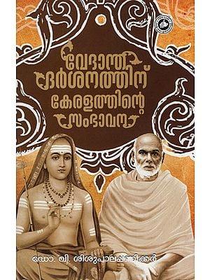 Vedanta Darsanathinu Keralattinte Sambhavana (Malayalam)