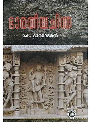 Bharatiya Chinta - Indian Thought (Malayalam)