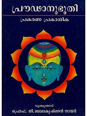 Proutanubhuti in Malayalam - Ecstasy of Realisation (An Old and Rare Book)