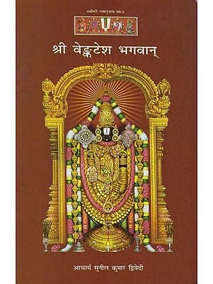 श्री वेङ्कटेश भगवान: Shri Venkatesh Bhagwan