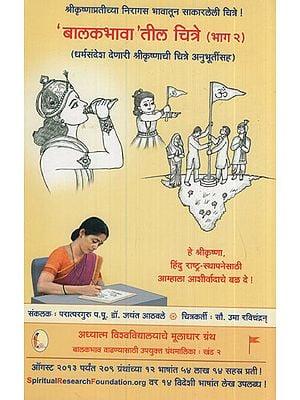 बालकभावा तील चित्रे भाग २ - Pictures of Childbirth Part 1 (Marathi)