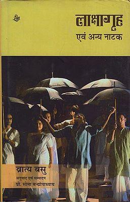 लाक्षागृह और अन्य नाटक: Lakshagraha and Another Play