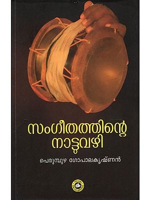 Sangeethathinte Nattu Vazhy (Malayalam)