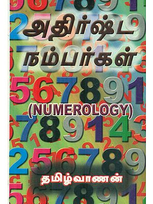 தமிழ்வாணன்: Numerology (Tamil)