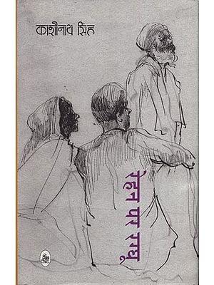 रेहन पर रग्घू: Rehan Per Ragghu (A Novel)