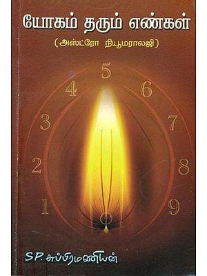 யோகம் தரும் எண்கள்(அஸ்ட்ரோ நியூமராலஜி) - YOGAM THARUM ENGAL - ASTRO NUMEROLOGY (Tamil)