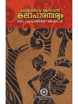 Keralatile Adhivasi Kala param Parayam (Malayalam)