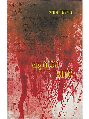 लहू में फँसे शब्द: Lahoo Mein Phanse Shabad (Poems)
