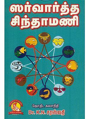 ஸர்வார்த்த  சிந்தாமணி: Sarvartha Chintamani (Tamil)