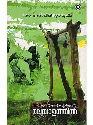 Nadan Pattukal Malayala Thil (Malayalam)