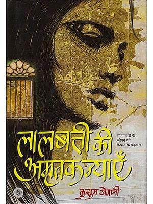 लालबत्ती की अमृतकन्याएँ: Lalbatti Ki Amrit Kanyayen (A Novel)