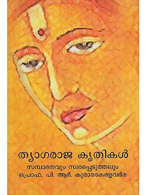 Thyagaraja Krithikal (Malayalam)
