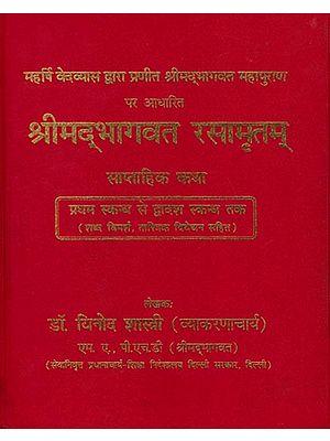 श्रीमद्भागवत रसामृतम: Shrimad Bhagawat Rasa Amrita