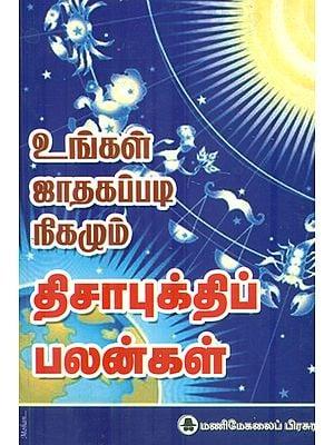 உங்கள் ஜாதகப்படி நிகழும் திசாபுக்திப் பலன்கள்: Ungal Jaadhaga padi nigalum Thisapukthi Palangal (Tamil)