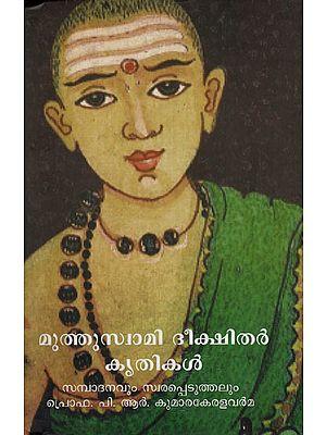 Muthuswamy Deekshithar Krithikal (Malayalam)