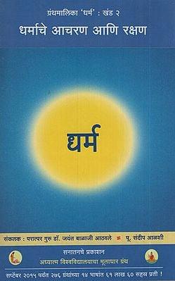 धर्माचे आचरण आणि रक्षण - The Conduct And Protection Of Religion (Marathi)
